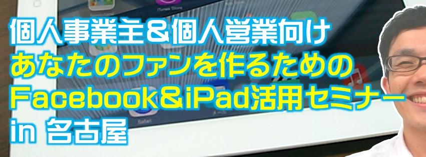 個人事業主&個人営業向け「あなたのファンをつくるFacebook&iPad活用セミナー」  in 名古屋