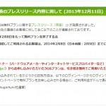 SugarSync.jpからの発表