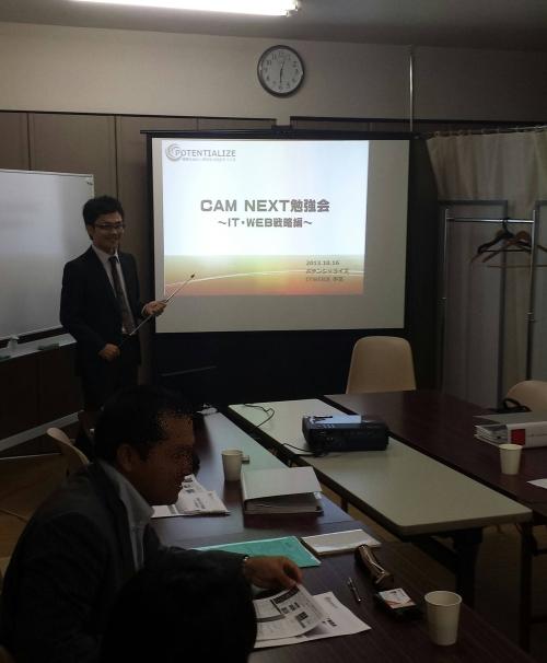 愛知の士業(税理士・弁護士)向け「IT・WEB戦略セミナー」