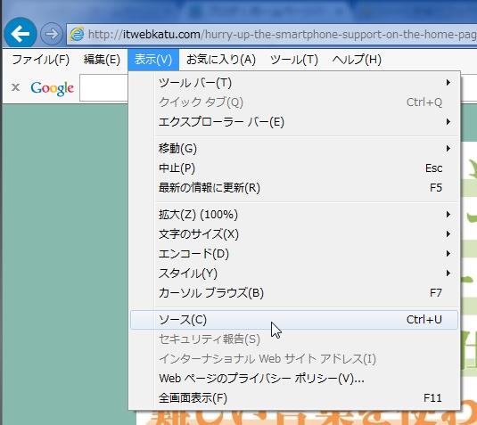 ブラウザが「Internet Explorer」でソース表示①