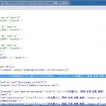 ブラウザが「Internet Explorer」でソース表示②