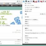 ブラウザが「Google Chrome」でソース表示①