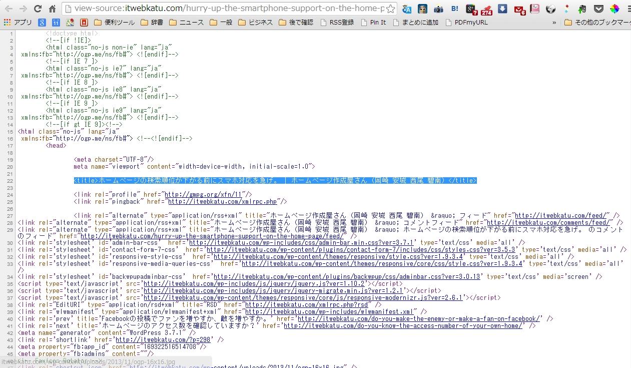 ブラウザが「Google Chrome」でソース表示②