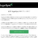 SugarSync無料プランの終了の案内