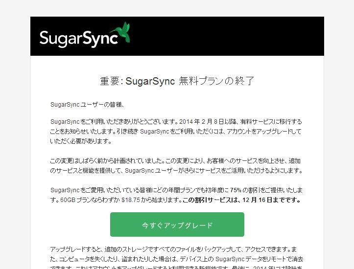 SugerSync(シュガーシンク)の無料プラン終了による影響。
