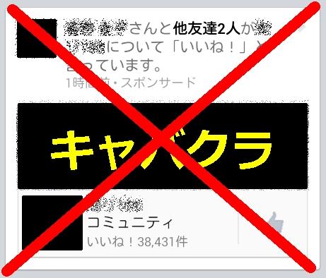 Facebookの「いいね!リクエスト」には気をつけろ! 不要な「いいね!」削除のすすめ!