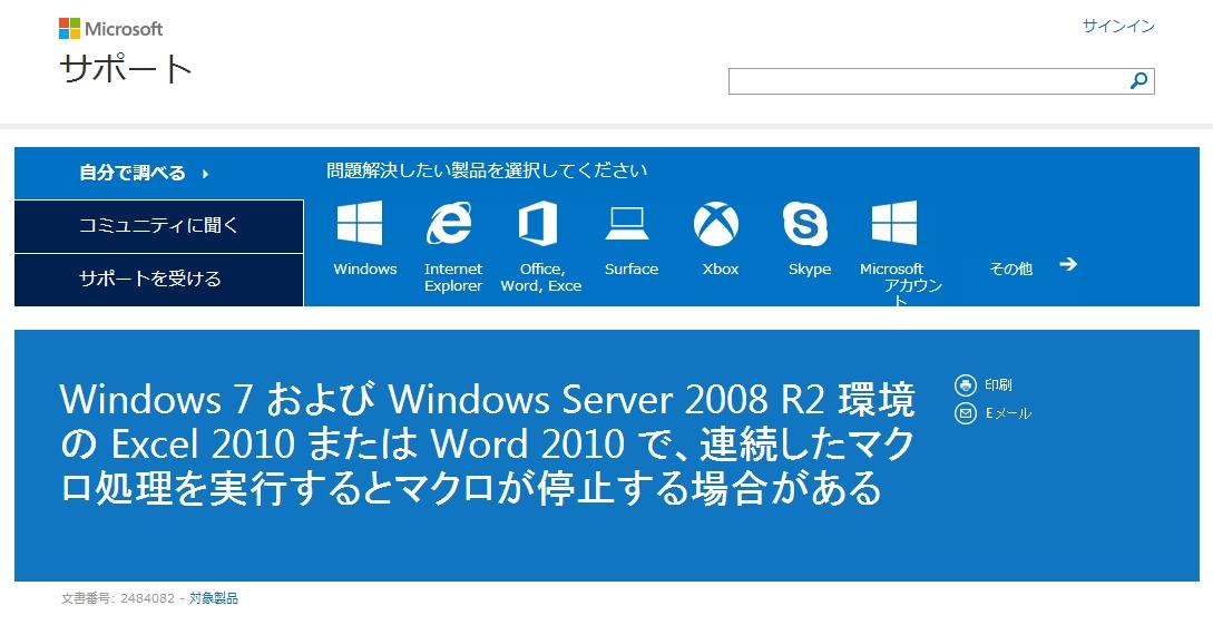 Microsoftサポート