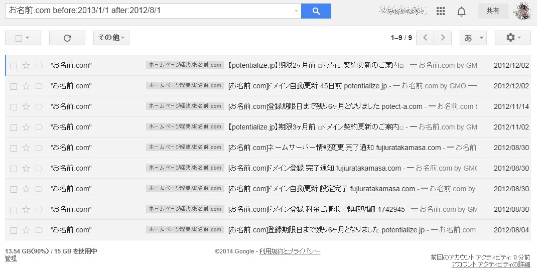 Gmailの日付指定検索