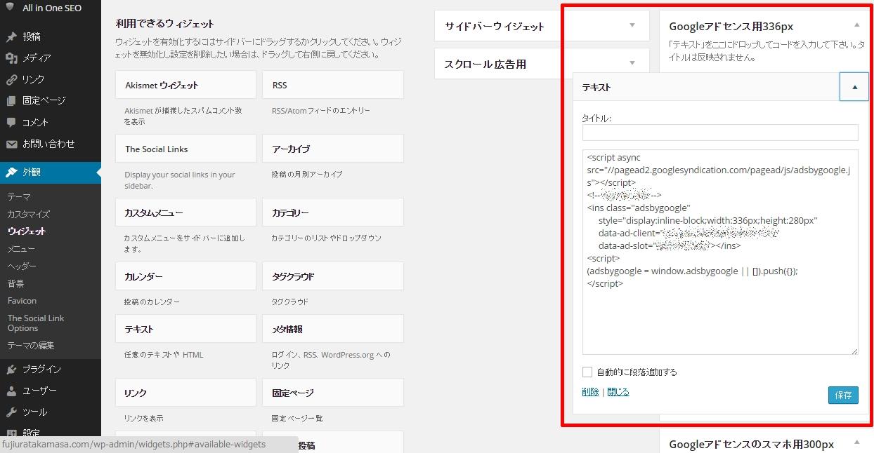 Stinger5でアドセンスを全ての記事上(タイトル下)と記事下に簡単に設定する方法。