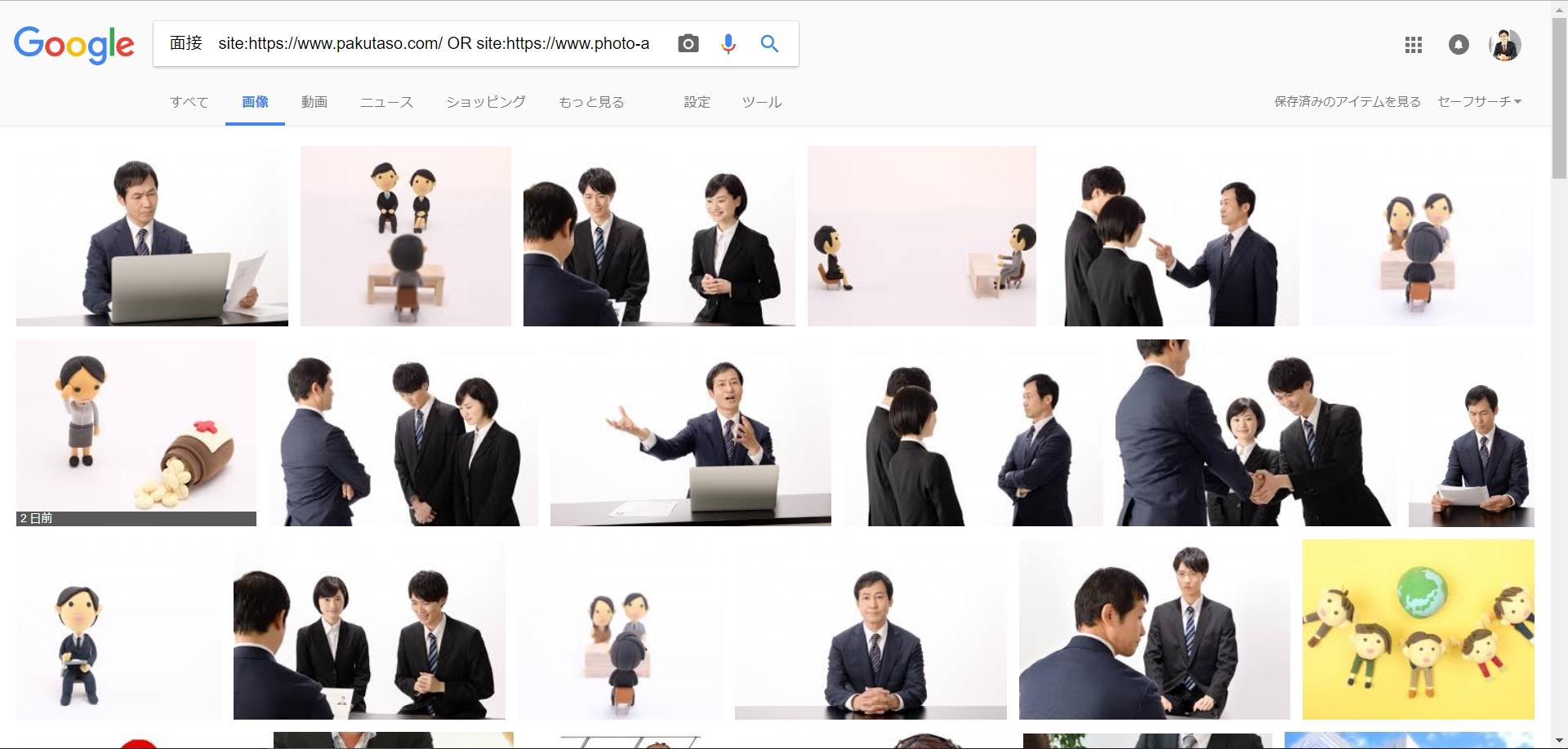 本当に無料でライセンスフリーの「フリー素材」の簡単な探し方(商用利用OKの写真やイラストを探す方法)