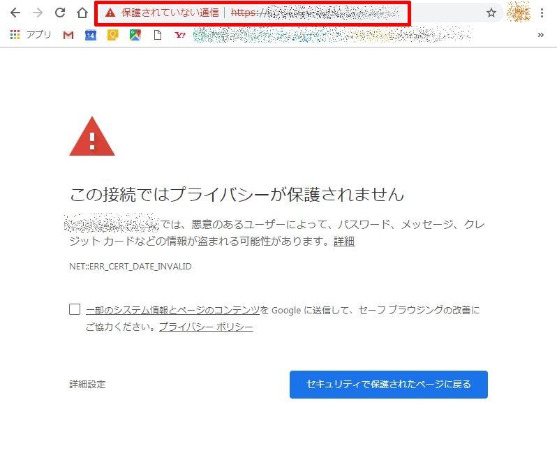【解決】XSERVERで「オプション独自SSL」から「無料独自SSL」に変更してもSSLが反映されない件。