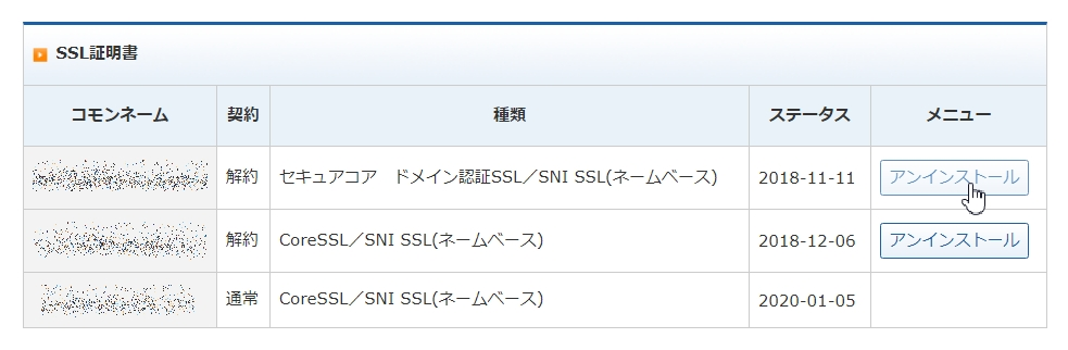 SSL証明書のアンインストール画面