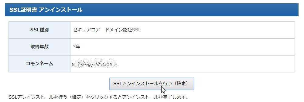 SSL証明書 アンインストール確定画面