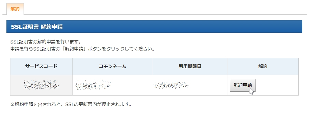 SSL証明書の解約申請画面